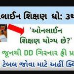 Home Learning DD Girnar Online Education TV