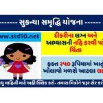 all information about sukanya samrudhdhi yojna 2020