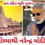 Narendra Modi Live From Ayodhya Ram mandir