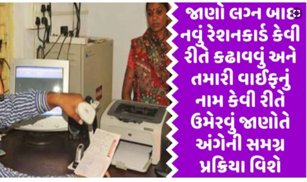 How to get a new ration card after marriage and how to add your wife's name