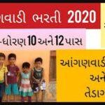 Gujarat Anganwadi Worker Helper Merit List