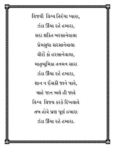 vijay vishv tiranga file