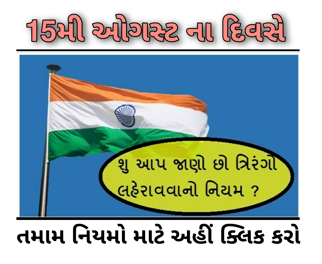 15th August Dhwaj Bandvani Rit And Rules for Flag