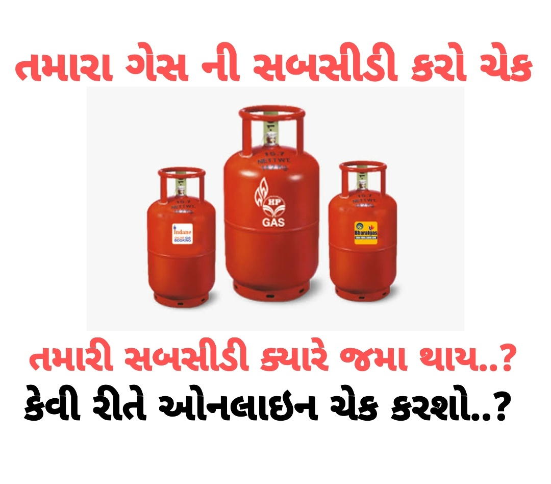 How to Check LPG Gas subsidy In just 1 minute