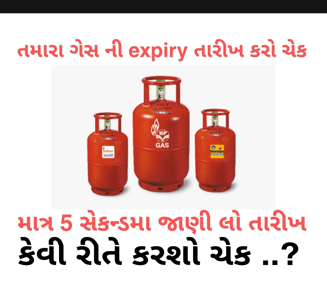 How to Check LPG Gas Expirey Date
