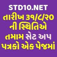 DOWNLOAD SET UP PATRAK FORMAT ALL IN ONE
