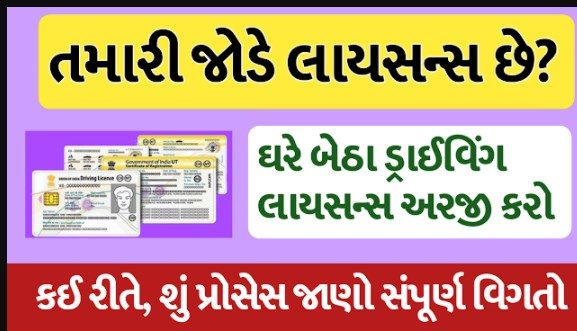 How To Get Learning Driving Licence From Sarthi Parivahan In Gujarat