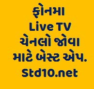 Watch free 3000+ live channel with thop tv in mobile