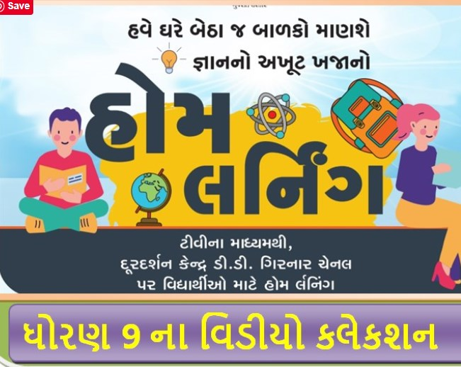 Std 9 Home Learning Virtual Class Daily Video Gujrat
