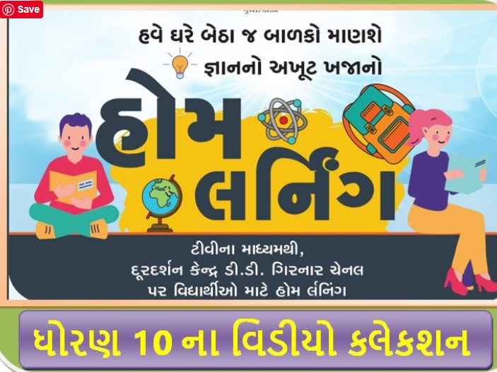 Std 10 Home Learning Virtual Class Daily Video Gujrat