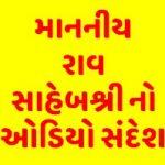 Manniy Rao Saheb