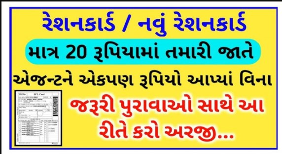 Gujarat Ration Card Online Apply & NFSA Application Status at ipds.gujarat.gov.in