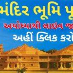 Ram Mandir Bhoomi Pujan Live Mobile