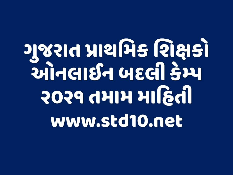 Gujarat Primary Teacher Online Badli camp 2021 @ dpegujarat.in