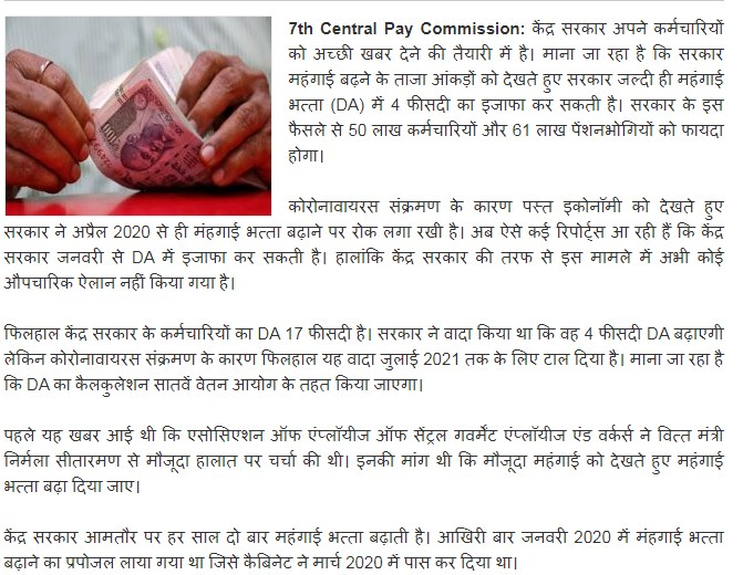 7th Pay Commission 4% increase in DA, increased salary from January
