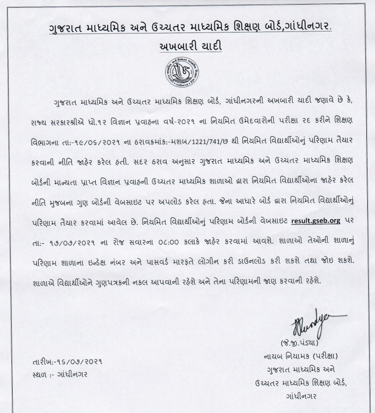 gseb 12th science result